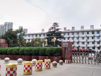 洛阳理工学院附属中学