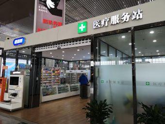 老百姓医疗服务站(南京南站)