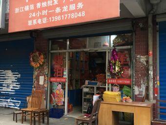 丰泽苑香烛店
