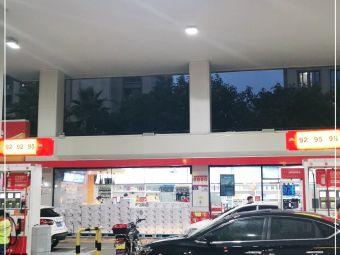 中石油园博园加油站