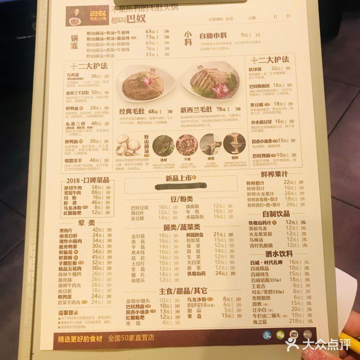 巴奴毛肚火锅(清扬路店)图片 - 第28张