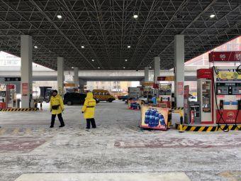 中国石油哈尔滨销售分公司会展加油站