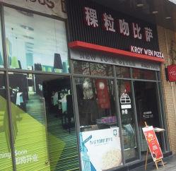 稞粒吻比萨(东圃tit广场店)-为食傻猫的相册-广州美食图片