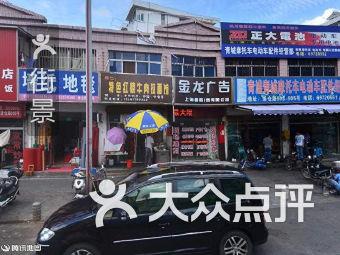 青城摩托车电动车配件经营部