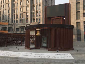海泰信息廣場-a座