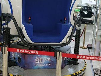 银宇星空9D虚拟现实体验馆