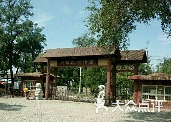 大城山动物园-图片-唐山周边游-大众点评网