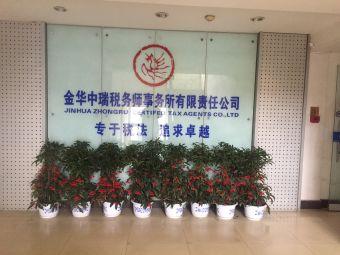 中瑞税务师事务所(双溪西路店)