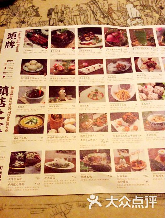 桂满陇【南宋御街】(中山公园店)菜单图片 - 第2张