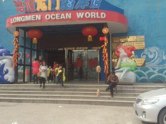 龙门海洋馆售票处