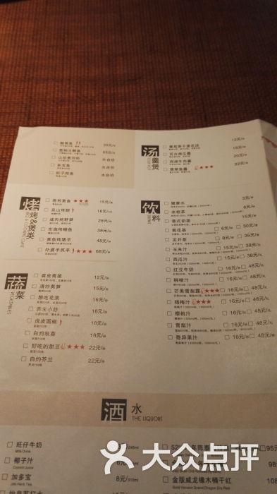 外婆家(上海松江新理想广场店)菜单图片 - 第805张