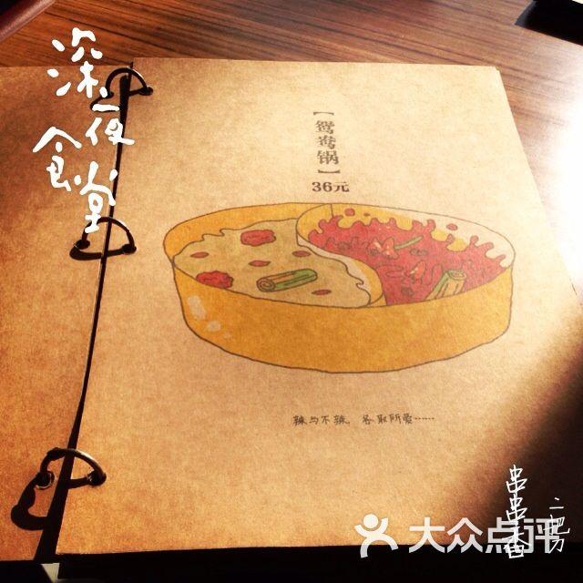 小井儿家串串香-手绘菜单-环境-手绘菜单图片-北京