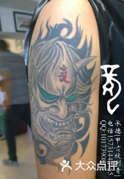 甲古纹刺青承德纹身店 刺青 洗纹身 纹身图案大全图片 - 第2张