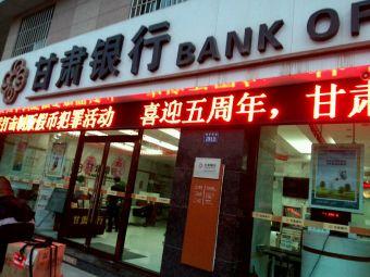 甘肃银行ATM