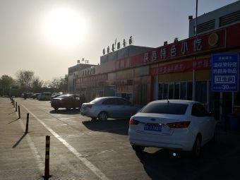 豫陕界服务区-停车场