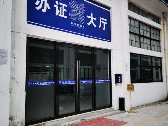 上海欣軾代機動車檢測有限公司
