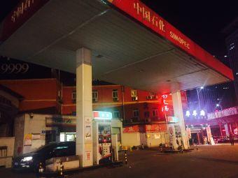 中国石化济南第二十加油站(自助站)