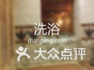 南通如东县洗浴中心排行