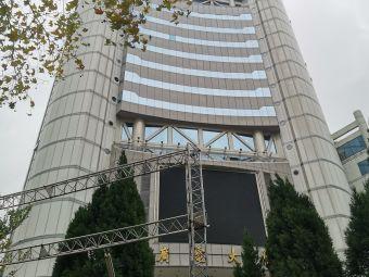 上海文化廣播影視集團有限公司(南京西路)