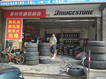 小余轮胎店