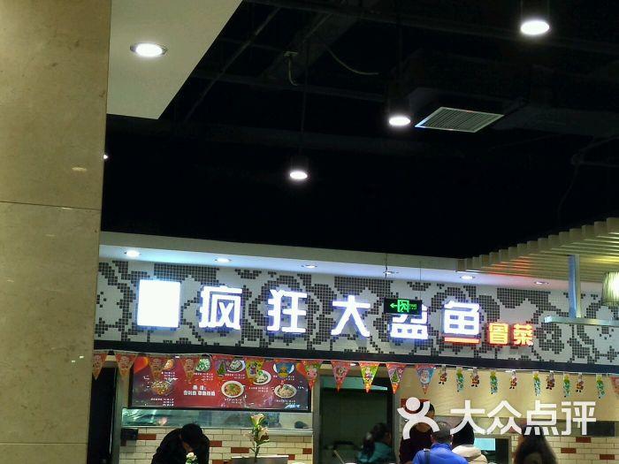 a特产大盆鱼+冒菜(希腊食单特产图片)-美食-江南南通美食广场图片