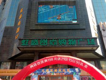 虹盛时尚购物广场