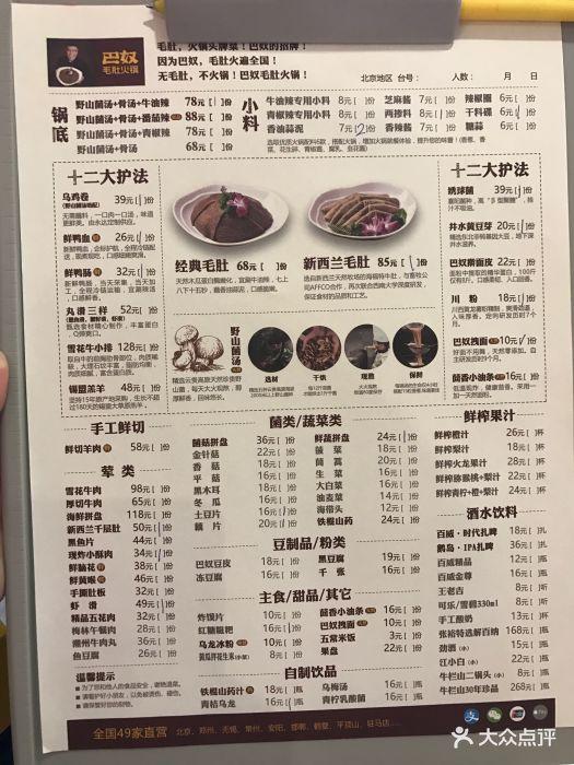 巴奴毛肚火锅(悠唐购物中心店)图片 - 第181张