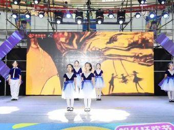 炫舞舞蹈艺术中心
