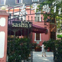 Sasha's萨莎的图片