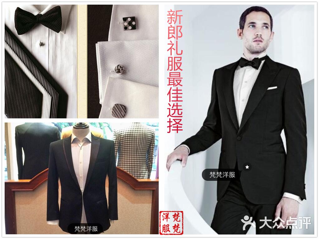 梵梵洋服高级定制·礼服设计定制·西服定制(梵梵洋服)