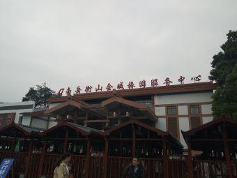 南岳衡山游客中心售票处