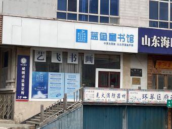 蓝鱼童书馆