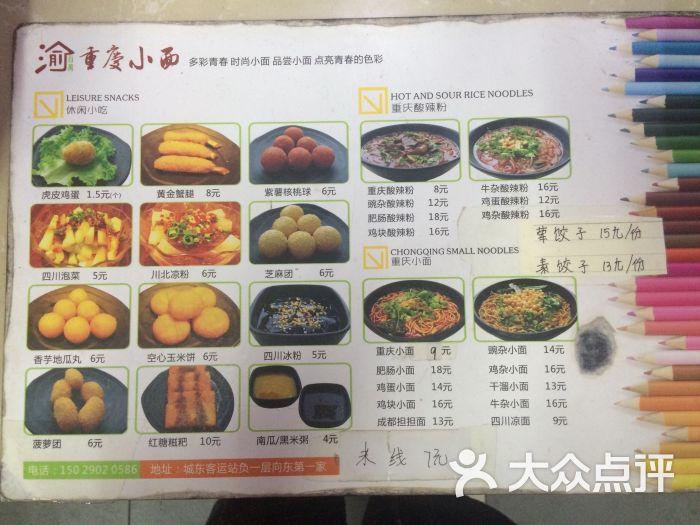 渝百万西安小面(城东客运站店)-美术-重庆视频和图片美食美食手绘图片