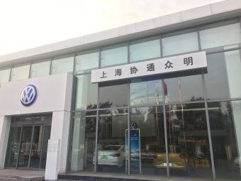 上海协通众明上汽大众4S店(崇明区店)