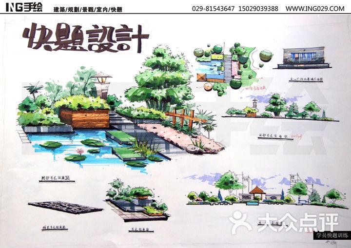 景观快题6-西安ing手绘工作室的图片-大众点评网