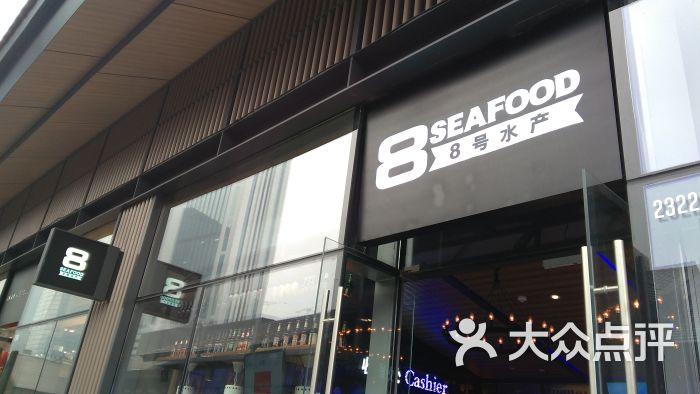 8号水产市场海鲜店 远洋太古里店