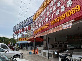 铁哥再生资源回收有限公司(二桥头店)