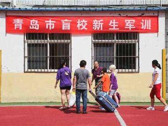青岛市盲校
