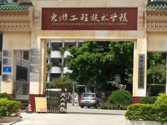 惠州农业学校