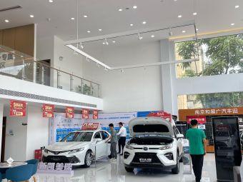 广汽丰田南京和展汽车销售服务有限公司