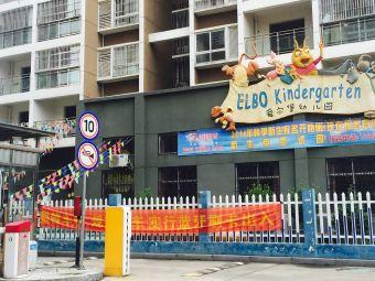 爱尔堡幼儿园