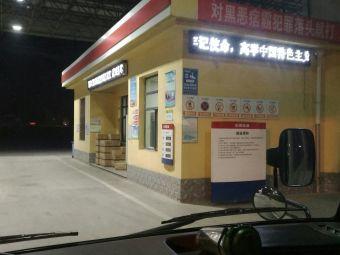 中国海油藁城北服务区加油站(藁城北服务区加油站)