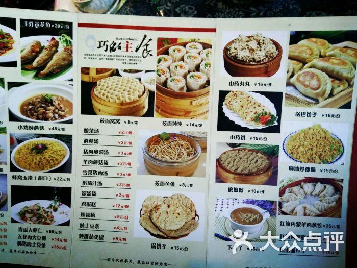 红旗美食-食堂-张北县图片美食吗招工武安林图片