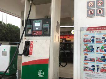 中国石化丰迪加油站