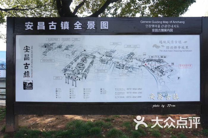 安昌古镇地图图片 - 第2张