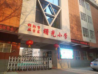 邯郸市丛台区曙光小学