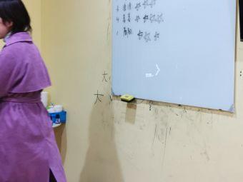 玛酷机器人儿童学院(犀浦校区)