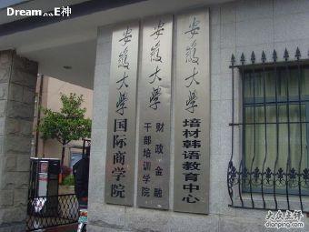 安徽大学培材韩语教育中心