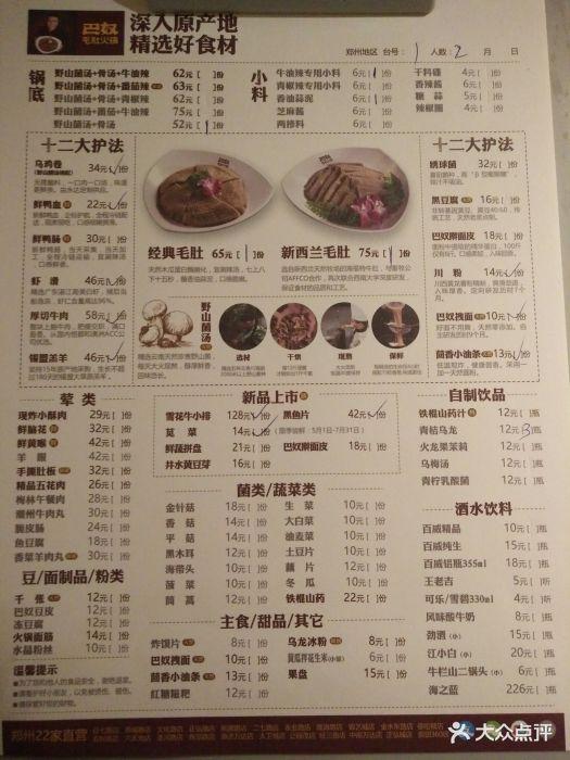 巴奴毛肚火锅(曼哈顿店)图片 - 第8张