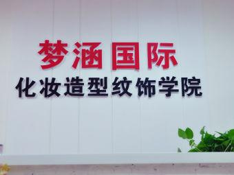 梦涵国际美妆培训学校
